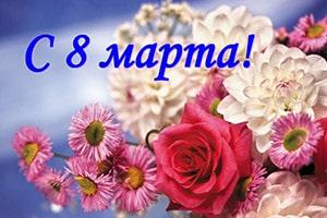 8 марта perfo.by